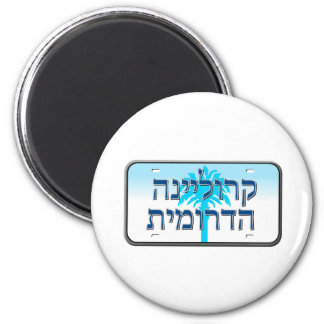 South Carolina License Plate in Hebrew Refrigerator Magnets