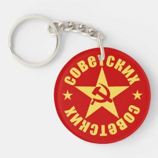 Soviet Hammer & Sickle Star Emblem Acrylic Keychain
