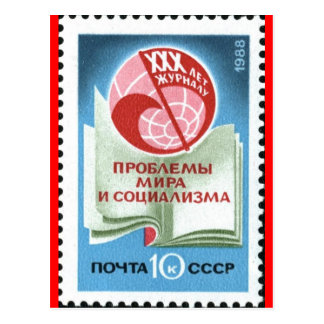 Soviet_Union_stamp_1988_CPA_5985 Postcard