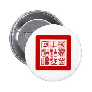 square chinese stamp graphic 6 cm round badge
