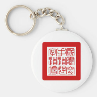 square chinese stamp graphic basic round button key ring