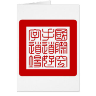 square chinese stamp graphic greeting card