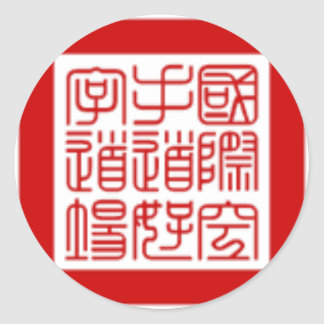 square chinese stamp graphic round sticker