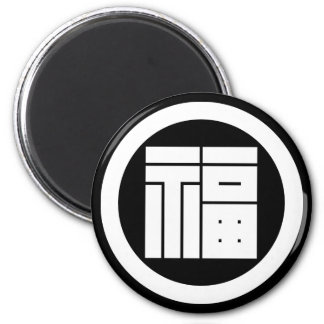 Square kanji character for FUKU in circle 6 Cm Round Magnet