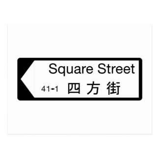 Square St., Hong Kong Street Sign Postcards