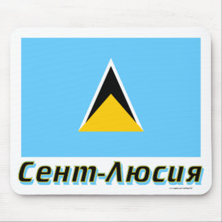 St. Lucia Flag with name in Russian Mouse Pad
