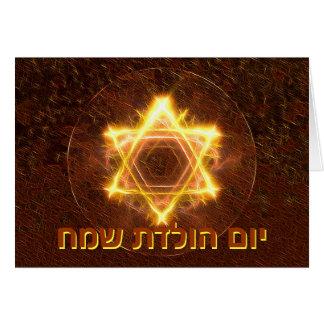 Starfire - Yom Huledet Card