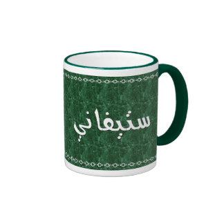 Stephanie in Arabic Classy Green Mug