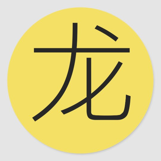 Sticker - Chinese Character - Dragon