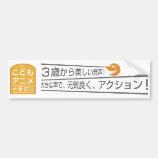 Sticker* Though it is dense, the animation dubbing Bumper Sticker