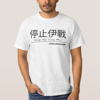 """Stop the Iraq War"" Chinese T-Shirt"