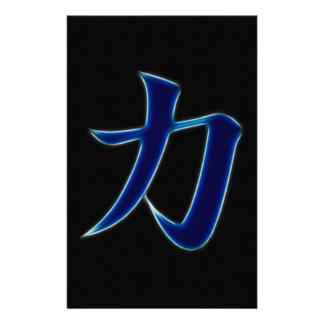 Strength Japanese Kanji Symbol Personalized Stationery