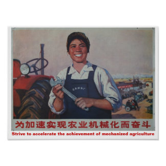 Strive for achievement of mechanized agriculture print
