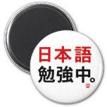 Studying Japanese(Kanji) Refrigerator Magnet