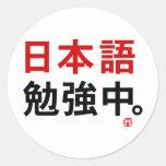Studying Japanese(Kanji) Round Sticker