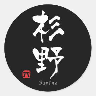 Sugino KANJI(Chinese Characters) Round Sticker