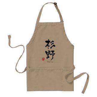Sugino KANJI(Chinese Characters) Standard Apron