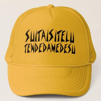 SUITAISITELU TENDEDAMEDESU TRUCKER HAT