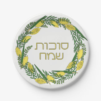 Sukkot Four Species Paper Plates