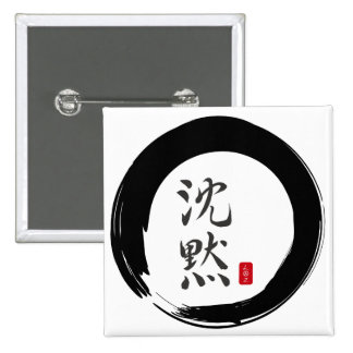 Sumi Circle with Silence Calligraphy 15 Cm Square Badge