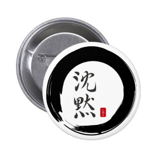 Sumi Circle with Silence Calligraphy 6 Cm Round Badge