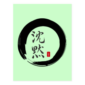 Sumi Circle with Silence Calligraphy Postcard