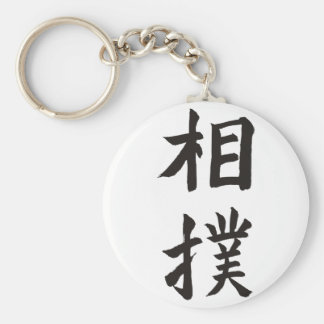 Sumo Basic Round Button Key Ring