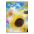 Sunflower Thank you Card in Russian