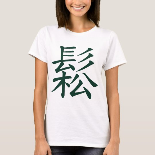 Sung - Chinese Tai Chi meaning flowing, relaxed