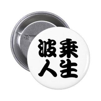 surfing life kanji pins