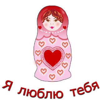 I Love You Nesting Doll