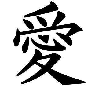 Kanji Character for Love