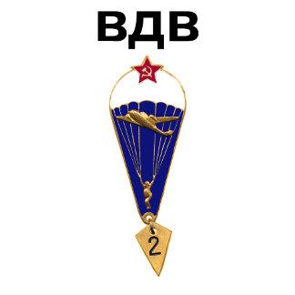 Soviet Jump Wings