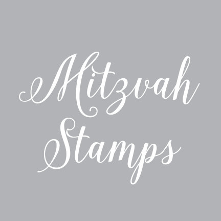 Bar Mitzvah & Bat Mitzvah Stamps