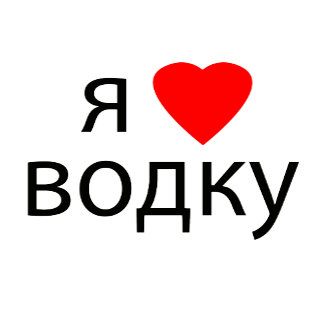 I love vodka