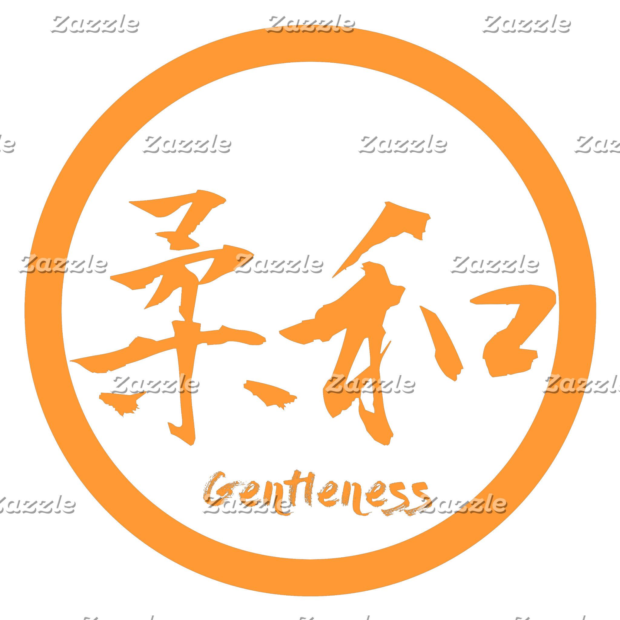 08 Japanese Kanji Symbol for Gentleness