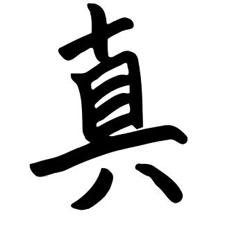 Kanji Character for Truth