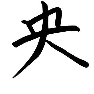 Kanji Character for Centered