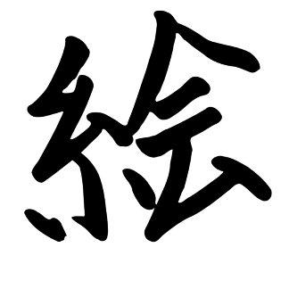 Kanji Character for Art