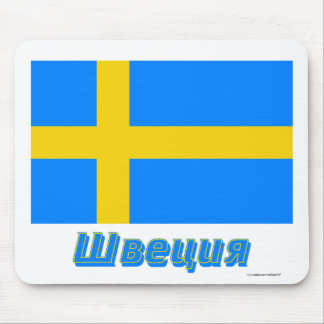 Sweden Flag with name in Russian Mouse Pad