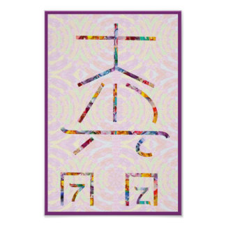 SYMBOL ART 2014 - Reiki Master Practice Print