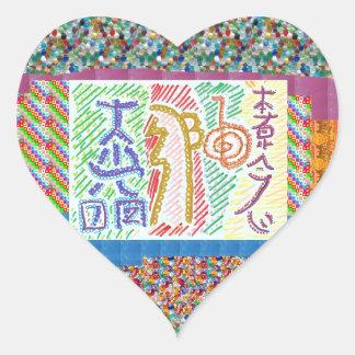Symbol Art: Buy for Beauty n Artistic Display Heart Sticker