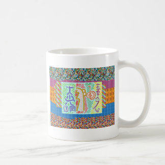 Symbol Art: Buy for Beauty n Artistic Display Basic White Mug
