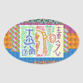 Symbol Art: Buy for Beauty n Artistic Display Oval Sticker