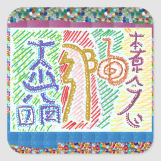 Symbol Art: Buy for Beauty n Artistic Display Square Sticker