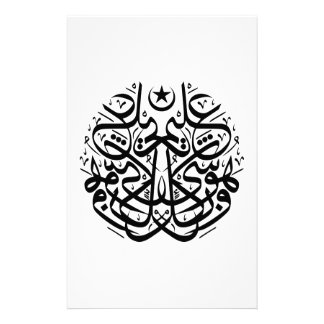 Symmetry in arabic thuluth calligraphy personalized stationery