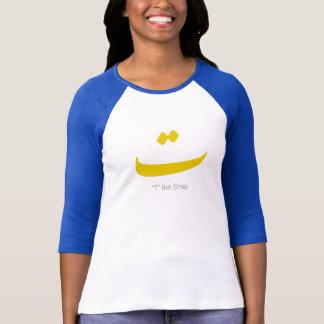 """T"" like Smile! T-Shirt"