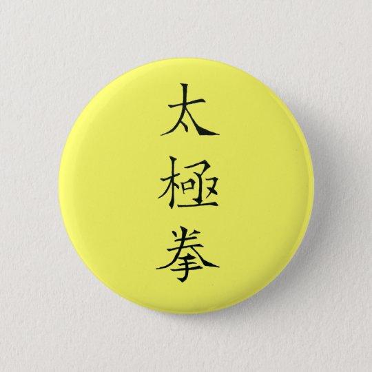 Tai chi button