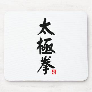 Tai Chi Chuan 太極拳 Mouse Pad