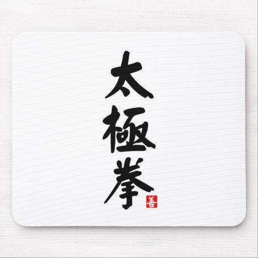Tai Chi Chuan 太極拳 Mousepads